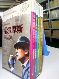 福爾摩斯探案集 (全四冊)  小學生課外必讀叢書 彩繪注音版