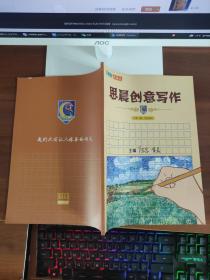 思晨创意写作【二阶(秋)学生用书】