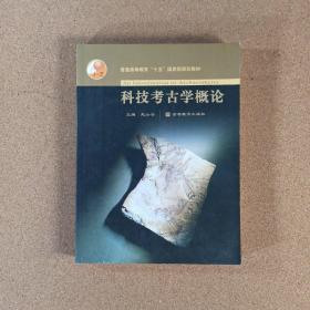"""普通高等教育""""十一五""""国家级规划教材:科技考古学概论"""