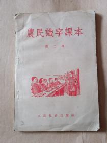 农民识字课本-第二册