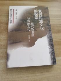 复兴民族文化的探索:现代新儒家与传统文化