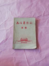 毛主席诗词讲解 (油印本)新北大《傲霜雪》战斗组编
