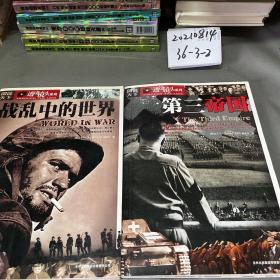 图说天下·透过镜头系列:第三帝国+ 图说天下透过镜头系列:战乱中的世界 2册合售