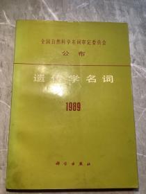 微生物学名词.1989