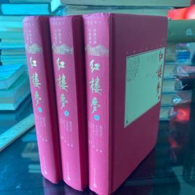 红楼梦(上中下)人民文学出版社