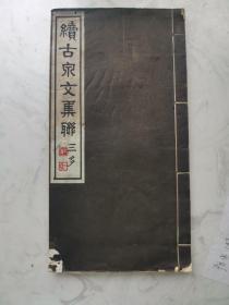 续古泉文集联(民国线装大开本,王光烈著,少见)