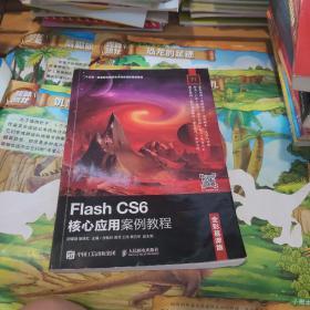 FlashCS6核心应用案例教程(全彩慕课版)有写划