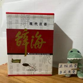 现代汉语辞海(修订版)(上中下册)