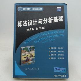 算法设计与分析基础:第2版 影印版