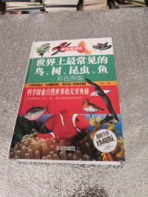 世界上最常见的鸟、树、昆虫、鱼彩色图鉴(超值全彩珍藏版)