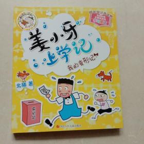 姜小牙上学记:我的变形记(低年级注音读物)