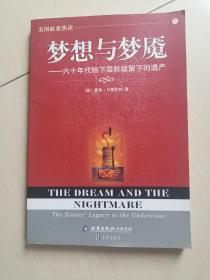 梦想与梦魇:六十年代给下层阶级留下的遗产