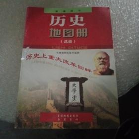 历史地图册选修