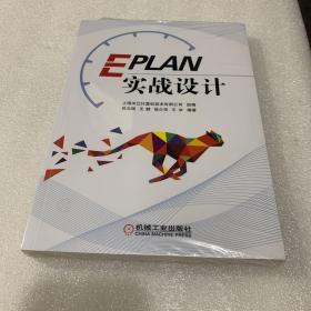 EPLAN实战设计(未拆封新书)