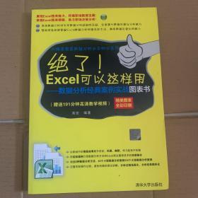 绝了!Excel可以这样用:数据分析经典案例实战图表书