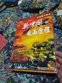 新中国风雨历程 十六集大型文献纪实片