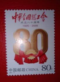 2005-8  中华全国总工会成立八十周年邮票 如图所示 全品原胶 特殊商品售出后不退不换!注:本店支持买家邮费自理,可以将邮资封或邮票寄给本店!