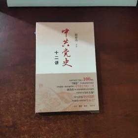 中共党史十二讲