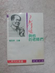 毛泽东与他的老师们