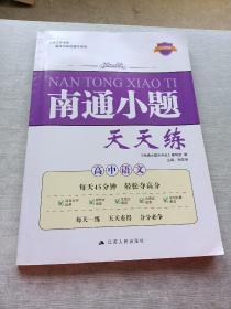 南通小题天天练 高中语文
