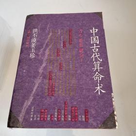 中国古代算命术(古今世俗研究)
