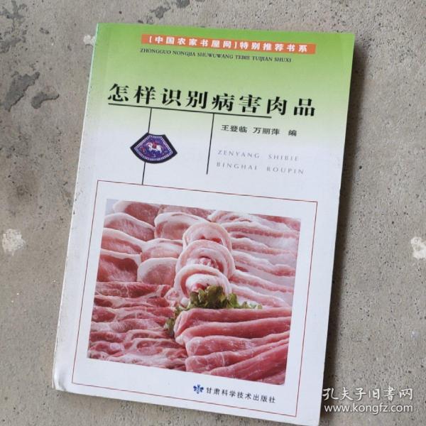 怎样识别病害肉品
