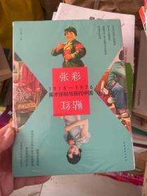 张彩贴红:1915-1976美术张贴与现代中国