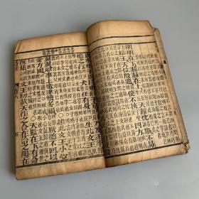 清代中期 木刻巾箱本 诗经 卷六~卷八 品佳 杏黄纸原装书衣 厚册