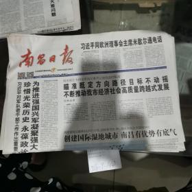 南昌日报  2019年12月10日