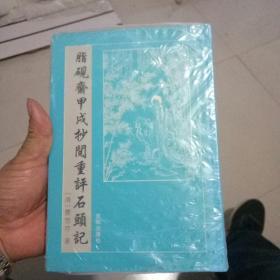 脂砚斋甲戌抄阅重评石头记
