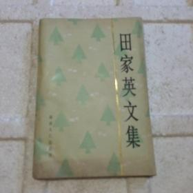 田家英文集