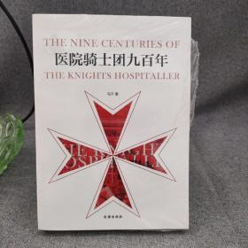 医院骑士团九百年,