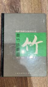 画竹法图谱