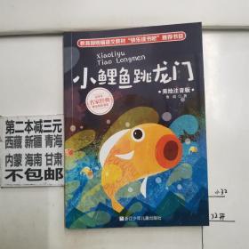 教育部统编语文教材'快乐读书吧'推荐书目;小鲤鱼跳龙门 美绘注音版