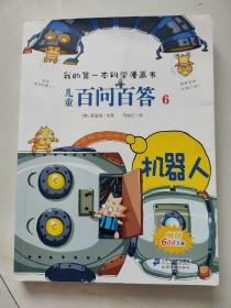 我的第一本科学漫画书·儿童百问百答6:机器人