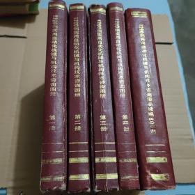 1200例实用自动化机械与机构技术咨询图册(1--4)册+续编800 共5本