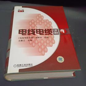 电线电缆手册1
