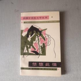 悠悠此情 法国廿世纪文学丛书