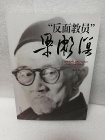 """""""反面教员""""梁漱溟"""
