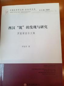 """西汉""""筑""""的发现与研究 罗复常音乐文集"""