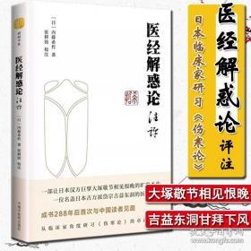 医经解惑论注评·耘铭中医