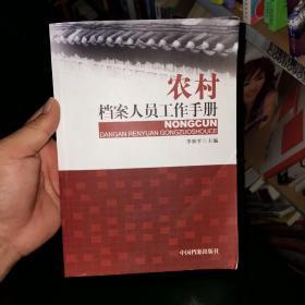 农村档案人员工作手册
