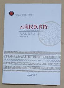 云南民族食俗