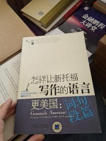 怎样让新托福写作的语言更美国:词 句 段 篇