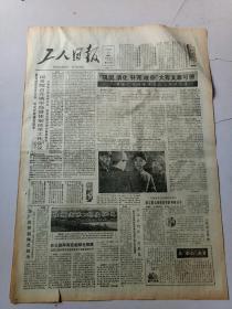 工人日报1986年3月11日共4版