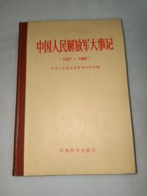 中国人民解放军大事记(1927-1982)..硬精装