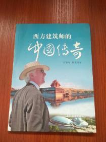 西方建筑师的中国传奇(中文版)