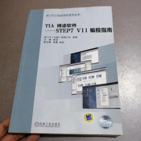 TIA博途软件:STEP7 V11 编程指南 附光盘