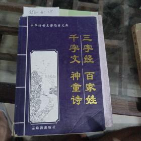 中华传世名著经典文库。