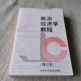 政治经济学教程(修订版)